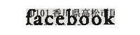 眞教寺facebook