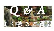 Q&A(眞教寺へのよくあるご質問)